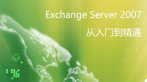 Exchange 2007 从入门到精通